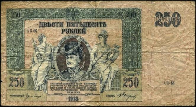 250 rubley